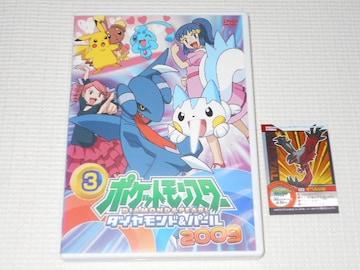 DVD★ポケットモンスター ダイヤモンド&パール 2009 3