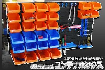 コンテナボックス壁掛け はめ込み式 ボックス 43個set