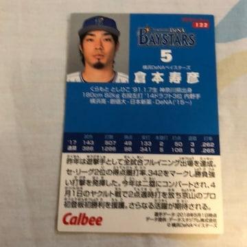 倉本寿彦 プロ野球チップスカード2018