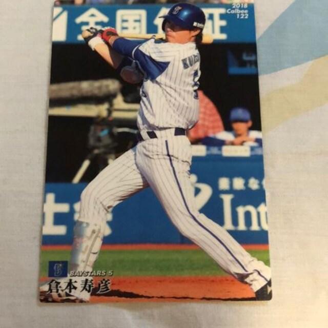 倉本寿彦 プロ野球チップスカード2018 < トレーディングカードの