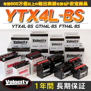 ▲バイクバッテリー GTH4L-BS YTX4L-BS FTH4L-BS  【E3】