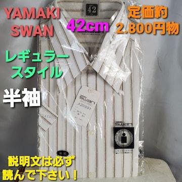 ★新品★YAMAKI SWAN★半袖カッターシャツ/ワイシャツ★42★