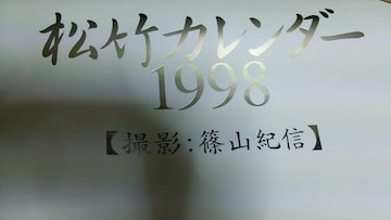 篠山紀信・撮影●松竹カレンダー1998★松嶋菜々子/松坂慶子/鈴木京香