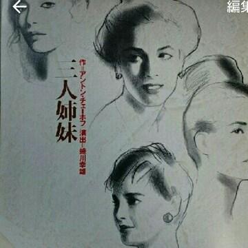 三人姉妹 チェーホフ 蜷川幸雄 戸川純 演劇パンフレット