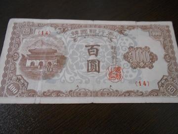 韓国銀行券 百圓(100ウオン)