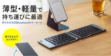 折りたたみ式 Bluetoothキーボード SKB-BT30BK