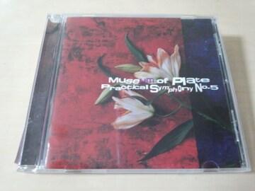 ミュージアム・オブ・プレートCD「Practical Symphony塚本サイコ