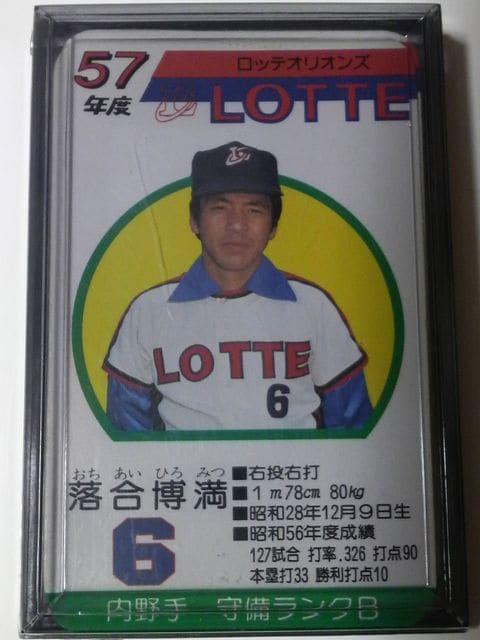 タカラ 野球カードゲーム 57年 ロッテオリオンズ 30枚  < トレーディングカードの