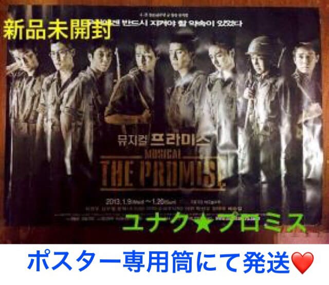 未開封☆超新星 ユナク『THE PROMIS』韓国劇場限定ポスター/貴重  < タレントグッズの