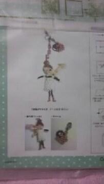☆FELISSIMOの女の子のストラップの材料セット☆