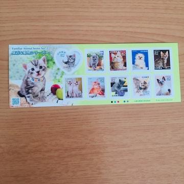 未使用切手 グリーティング 切手 身近な動物シリーズ