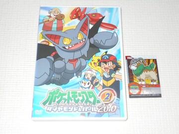 DVD★ポケットモンスター ダイヤモンド&パール 2010 2