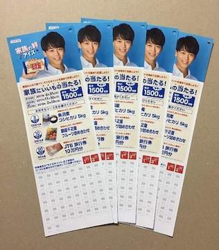 竹内涼真◆モナ王 キャンペーン 応募ハガキ付フライヤー5枚