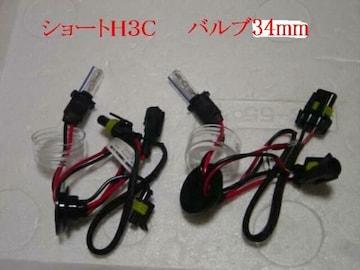 交換バルブ H3. ショートH3C 35w.55w