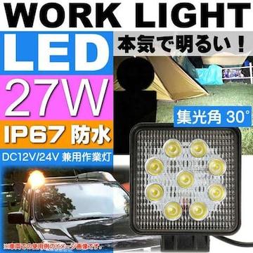 明るすぎ 27W LED 角型 ワークライト 1個 集光角30° as1658