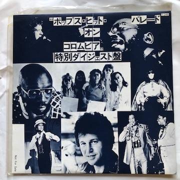 LPレコード、コロンビア・ポップス・ヒットパレード特別ダイジェスト盤