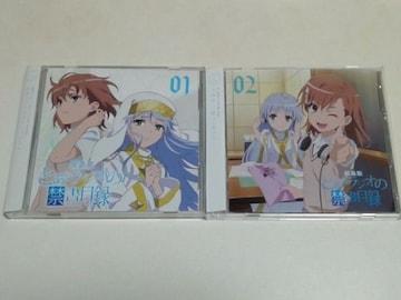 CD[ラジオ]劇場版 とあるラジオの禁書目録 全2巻