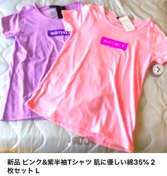新品 ピンク&紫半袖Tシャツ 肌に優しい綿35% 2枚セット L