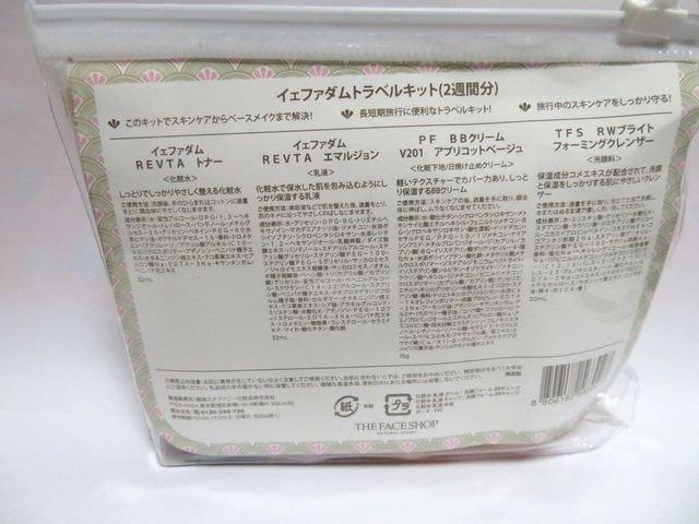 新作◆韓国エイジングケア2週間トラベルキット◆4点セット < 香水/コスメ/ネイルの