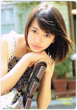 山本舞香 CM美少女U-19 雑誌付録カード
