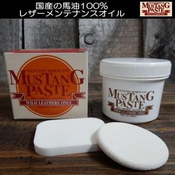 【送料無料】革製品のメンテに ホースオイル/マスタングペースト