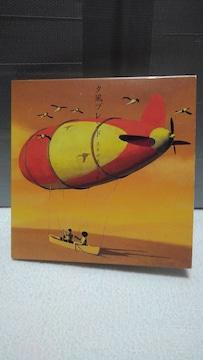 スキマスイッチ 夕風ブレンド [CD+DVD]