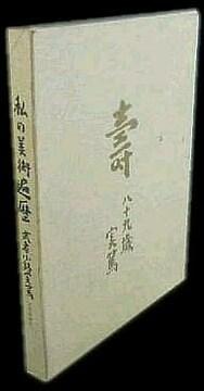 希少本 武者小路実篤 私の美術遍歴 昭49 読売新聞 入手困難