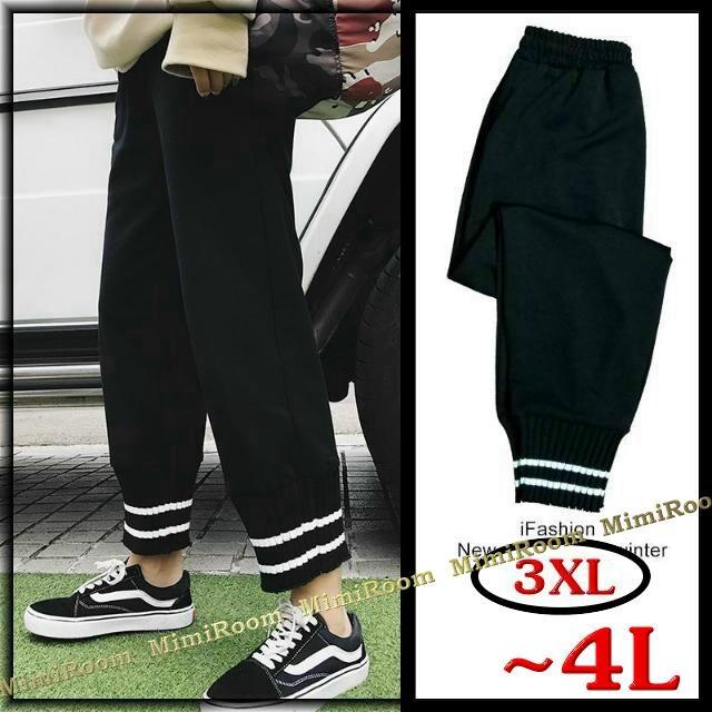 〜4L【大きいサイズ】裾ライン入りリブ仕様☆スエットパンツ/ジャージ