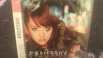 超レア!☆AKB48/重力シンパシーM8/お手上げララバイ☆初回盤/CD+DVD新品