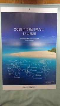 2019年に絶対見たい13の風景 カレンダー 特製カレンダー 詩歩