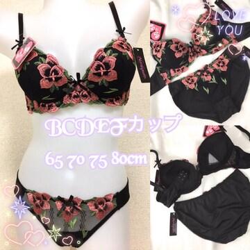 C80L ブラック花刺繍 ブラジャー&パンティ フリージア