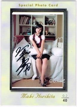 即決 堀北真希 BOMB07直筆サイン入りPhoto02/40