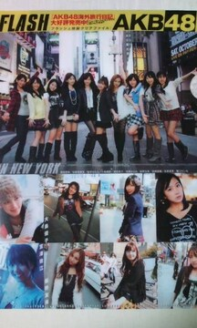AKB48 FLASH特製 クリアファイル
