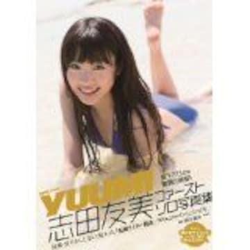 ■本『志田友美 写真集 YUUMI』仮面ライダー鎧武ヒロイン 巨乳