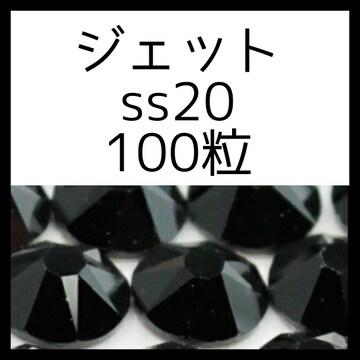 【100粒ジェットss20】正規スワロフスキー