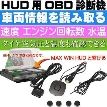 HUD-622用OBD診断機タイヤ空気圧監視システム HUD-622-P02max158