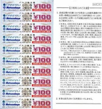 即発送☆大丸・松坂屋 お買い物ご優待券 100円割引券 10枚