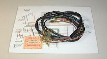 C2SS C2TR メインハーネス + ラミネート配線図