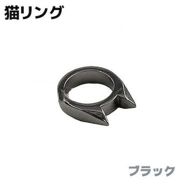 猫 リング ブラック ねこ 指輪 チャーム アクセ キーホルダー 猫耳 かわいい