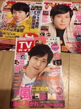 TV誌3種 二宮和也くん 2017/11/10 表紙 切り抜き