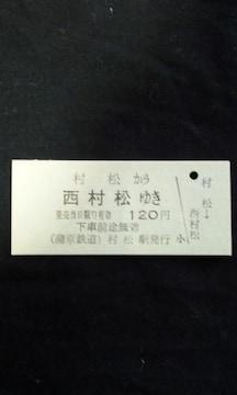 蒲原鉄道 村松→西村松ゆき乗車券