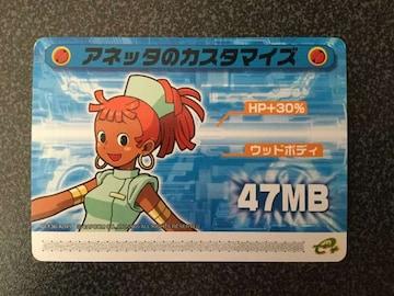 ★ロックマンエグゼ5 改造カード『アネッタのカスタマイズ』★