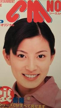 加藤あい【CM NOW】2000年1月‐2月号