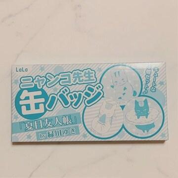 LaLa付録 夏目友人帳◆ニャンコ先生缶バッジ