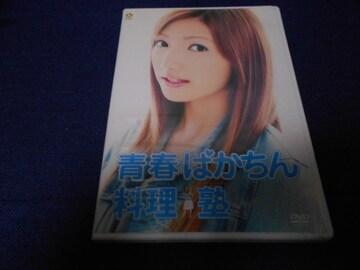 【中古DVD】 青春ばかちん 料理 塾 後藤真希