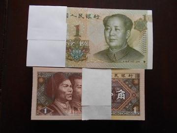 中国人民銀行 壱角 100枚& 1元 100枚