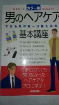 カラー版男のヘアケア基本講座(送料込500円)