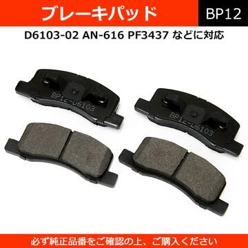 ★ブレーキパッド ミニカ トッポ クリッパー  【BP12】
