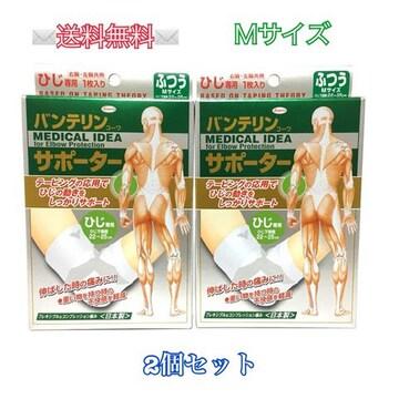 【送料無料】 バンテリン サポーター ひじ専用 ふつうサイズ 2個