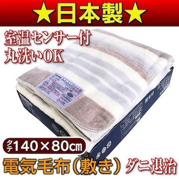 日本製 電気敷き毛布(洗える)シングル/neo/ta